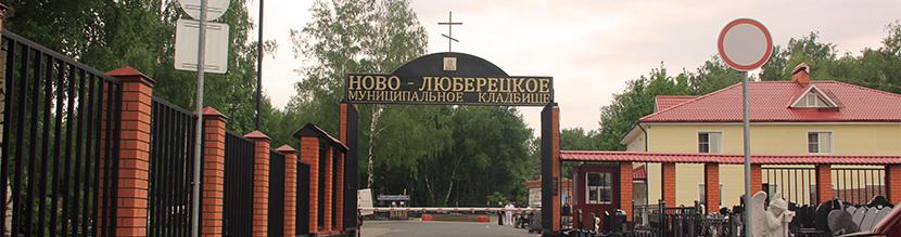 новолюберецкое