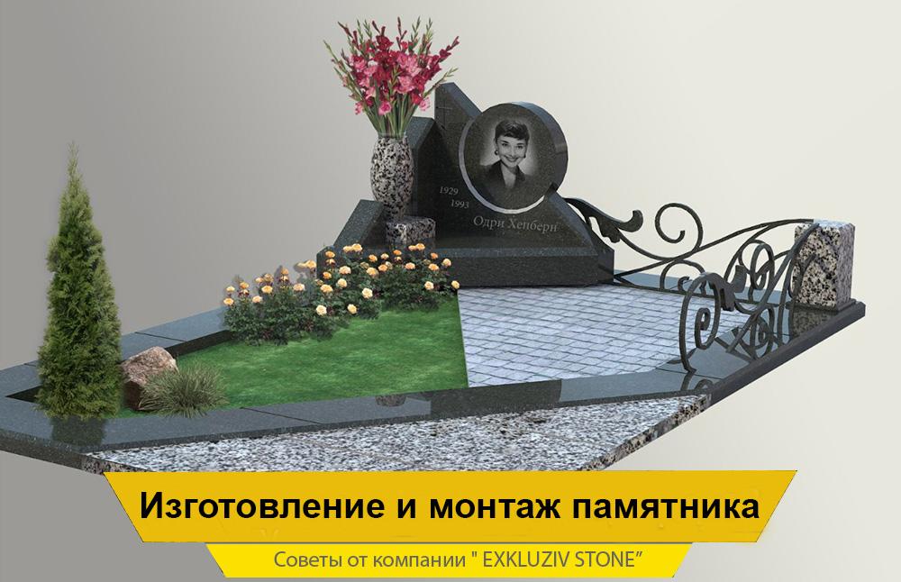 изготовление и монтаж памятника