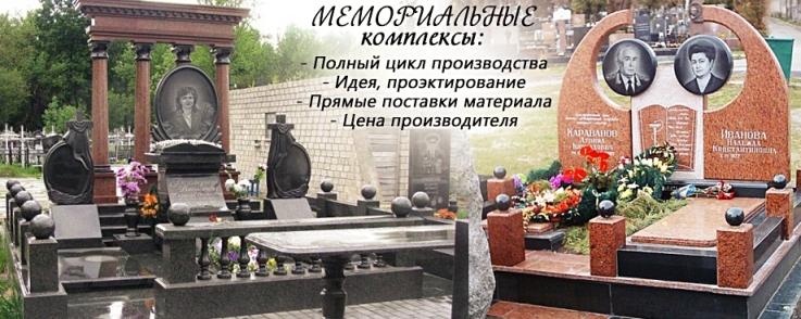 надгробия