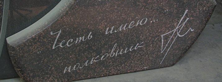 надгробные надписи на памятниках оригинальные