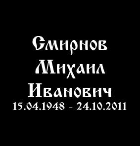 ГРАВИРОВКА