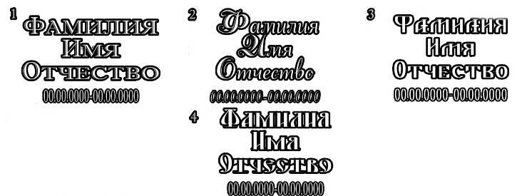 Шрифты на памятниках
