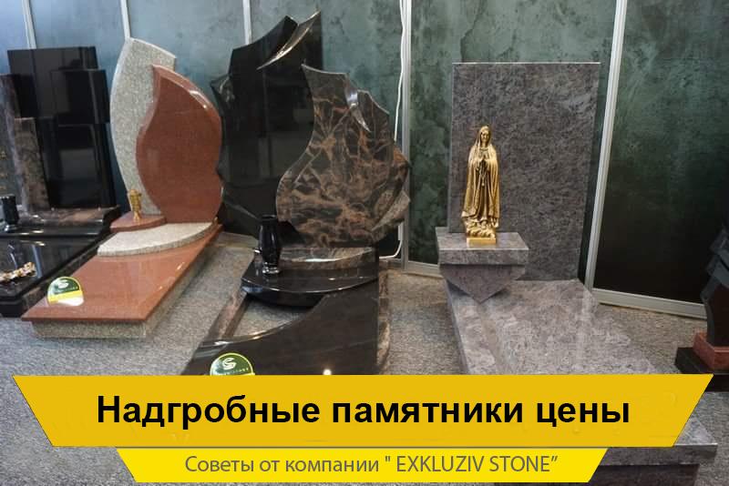 надгробные памятники цена фото